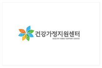 건강가정지원센터